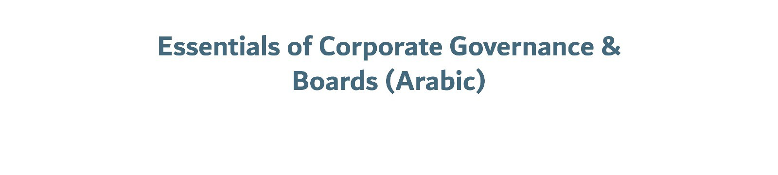 Essentials of Corporate Governance and Boards (Arabic)